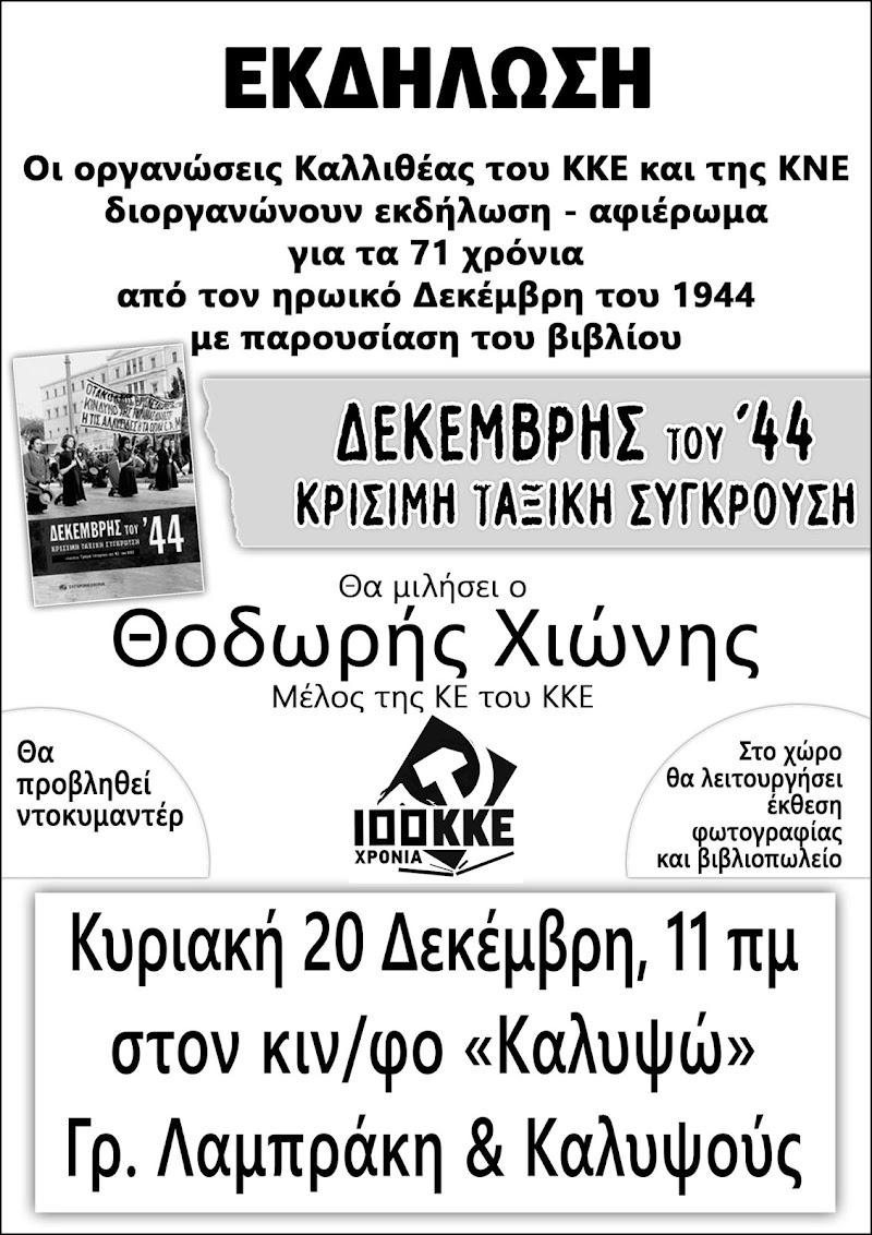 Μεγάλη εκδήλωση-αφιέρωμα στον ηρωικό Δεκέμβρη του '44 με ομιλητή τον Θ. Χιώνη, μέλος της ΚΕ του ΚΚΕ την Κυριακή 20/12