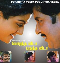 Watch Porantha Veeda Puguntha Veeda (1993) Tamil Movie Online
