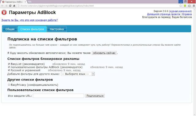 Списки фильтров Chrome AdBlock