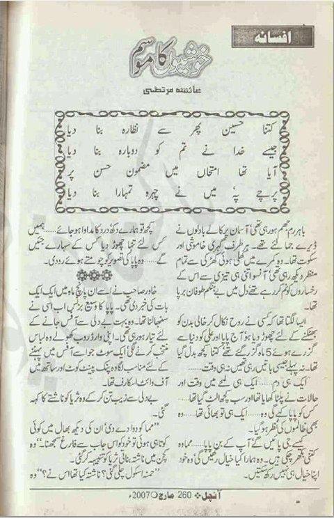 Khushion ka mausam by Ayesha Murtaza pdf