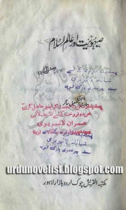 Sahoniyat Aur Aalam E Islam By Tariq Ismail Sagar