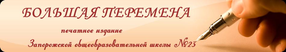 """Газета """"Большая перемена"""""""