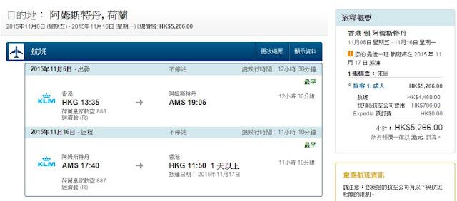 KLM皇家荷蘭航空香港直飛 阿姆斯特丹 HK4,480起(連稅HK$5,266)