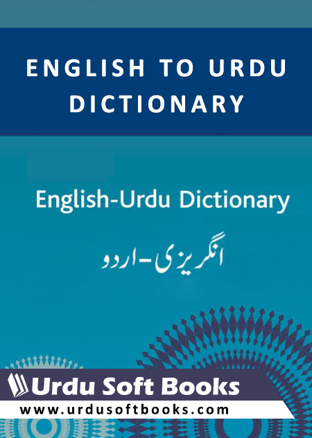 Biological dictionary english to urdu download books