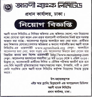 Agrani Bank Senior Officer Vacancy 2013