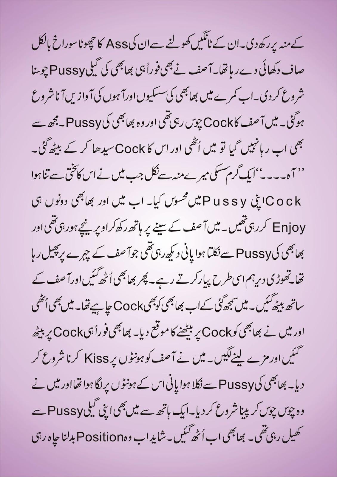 Bhai Behan Chudai Kahaniyan Story In Hindi Font