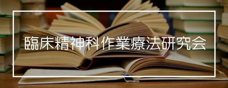 臨床精神科作業療法研究会