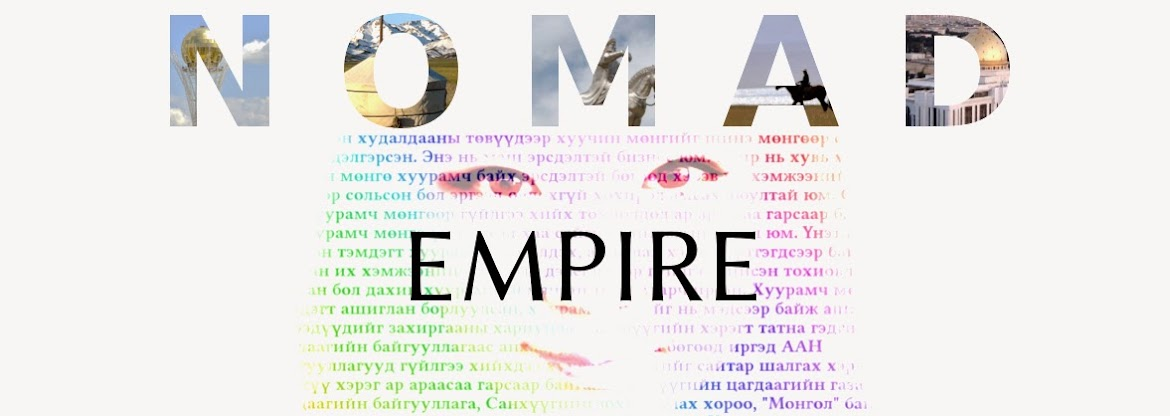 Nomad Empire