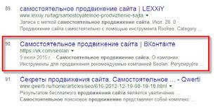 поиск вконтакте google 2015
