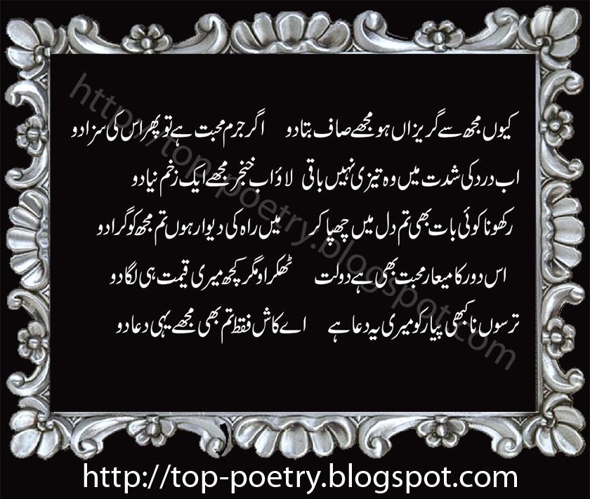 Urdu Pyar Mohabbat Shayari Jurm Mohabbat Shayari Urdu