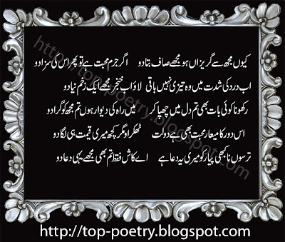 Sad-Mobile-Beautiful-Sms-In-Urdu