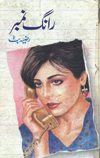 Wrong Number By Razia Butt pdf