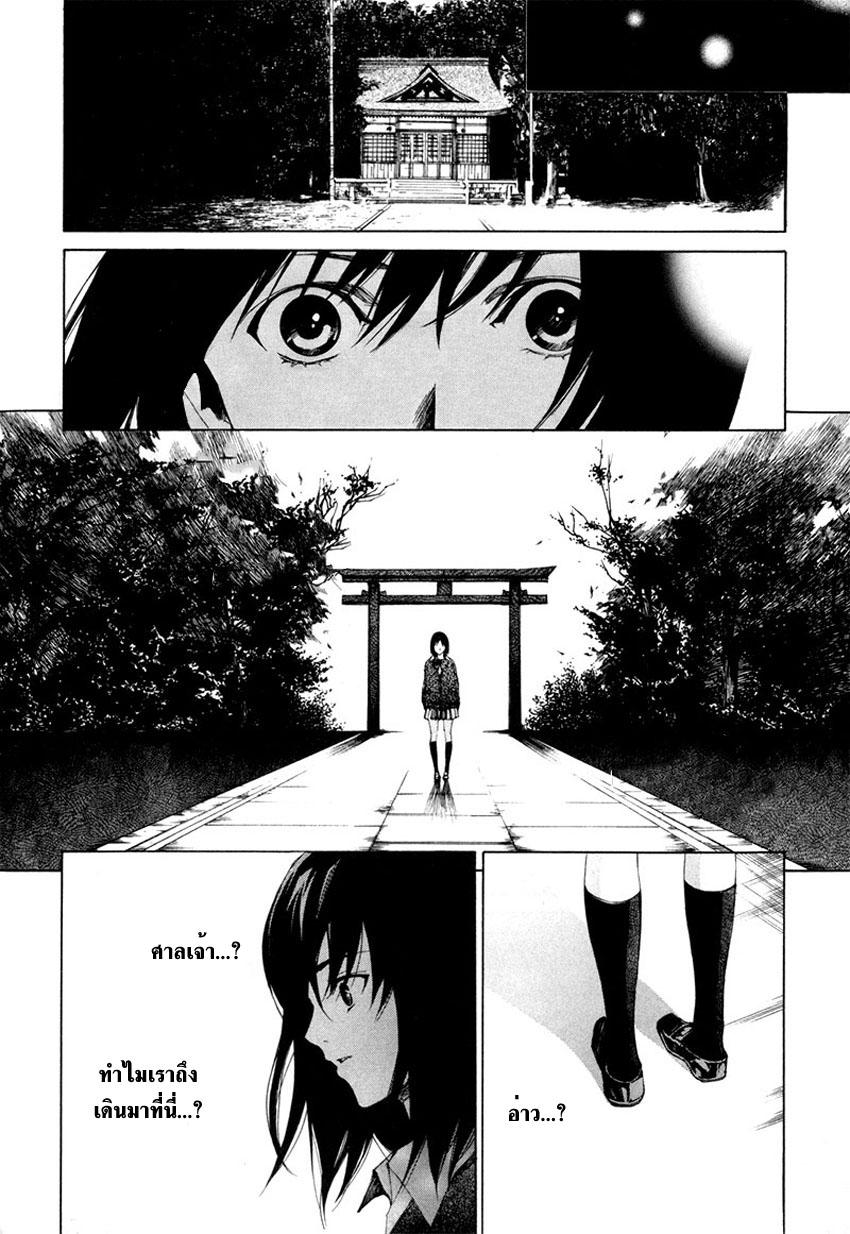 อ่านการ์ตูน Tsumitsuki 2 ภาพที่ 21
