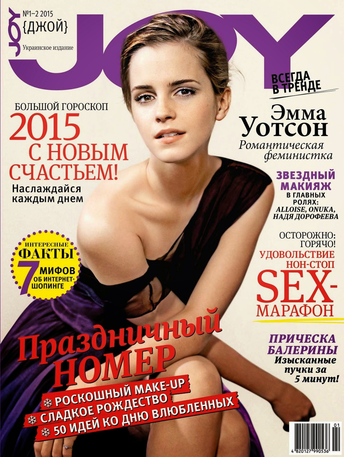 Emma Watson - Joy Magazine, Ukraine, January/February 2015