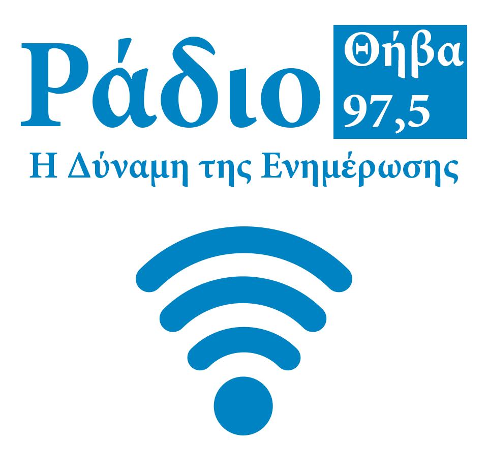ΡΑΔΙΟ ΘΗΒΑ 97,5 FM
