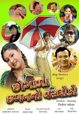 Chhogala Chhagan No Varghodo (2009) - Chandan Rathod, Pall Rawal, Chandan Kumar, Jeetu Pandya, Devendra Pandit, Keyuri Shah, Arvindi Vekariya, Kamlesh Padhi, Arpita Joshi, Usha Lakhod, Meet Joshi, Rakesh Thakker, Bharat Tankariya, Bharat Chawhan, P.C. Kapadiya, Ashok Soni, Rajesh Chawhan, Hardik Bhatt