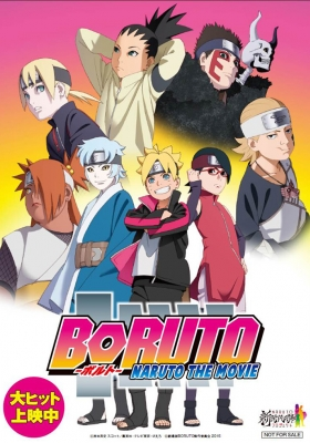 Boruto: Naruto the Movie (Dub)