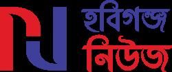 Habiganj News   হবিগন্জ নিউজ   ২৪ ঘন্টাই সংবাদ