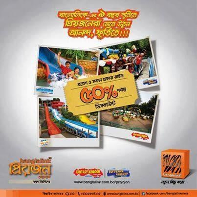 Banglalink-Priyojons-50-discount-Fantasy-Kingdom-Water-Kingdom-Foys-Lake