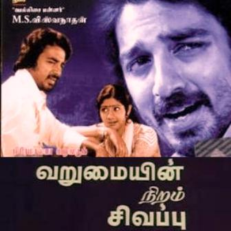 Watch Varumaiyin Niram Sivappu (1983) Tamil Movie Online