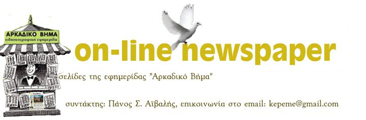 ON-LINE-NEWSPAPER
