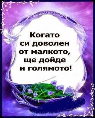Да сме здрави е най-големия дар