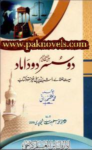 Do Susar Do Damad By Maulana Muhammad Azeem Rai