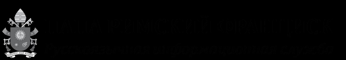 """Русскоязычная информационная служба """"Папа Римский Франциск"""""""