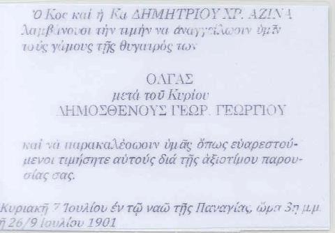 ΠΡΟΣΚΛΗΤΗΡΙΟ 1901