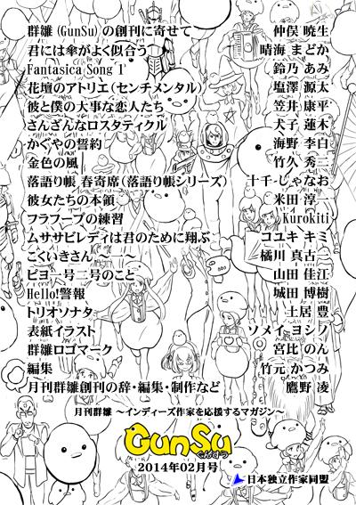 「月刊群雛 (GunSu) 2014年02月号」表4