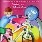 Ο φίλος μου ο ποδηλατάκιας