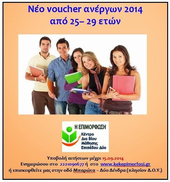 Νέο voucher ανέργων από 25-29 ετών