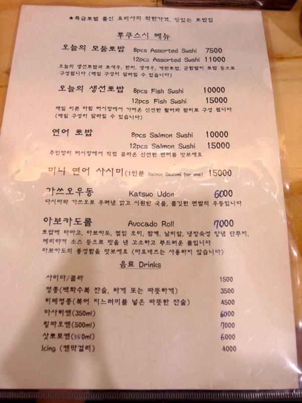 Ewha Summer Studies Hukusushi Seoul South Korea lunarrive travel blog