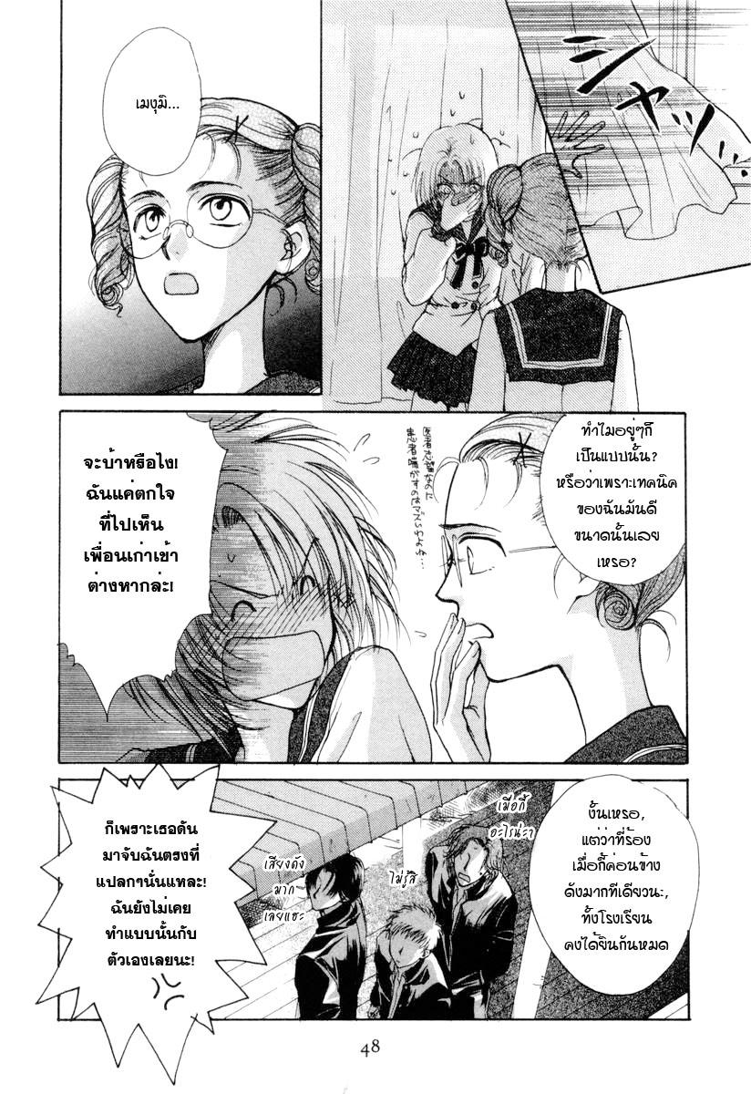อ่านการ์ตูน Kakumei no Hi 2 ภาพที่ 13