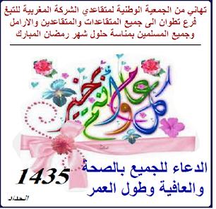 رمضــــــــــــــــان    1435