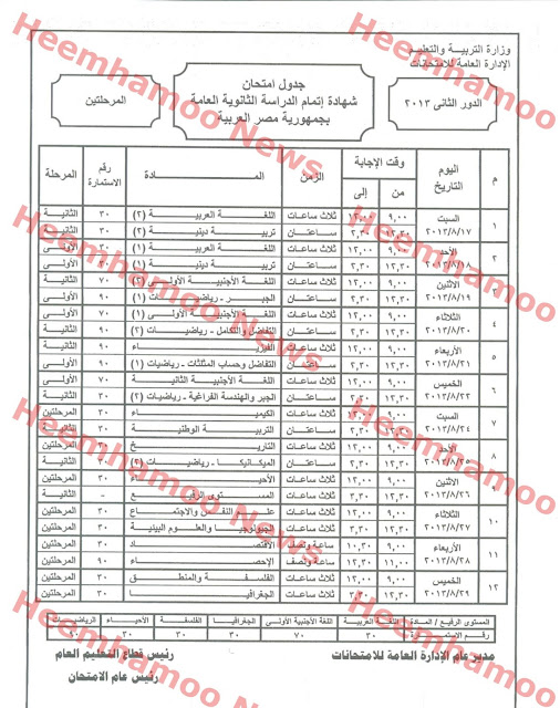 جدول امتحانات الدور الثاني للثانوية العامة 2013 مصر