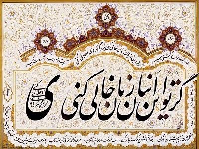 divan shams tabrizi farsi pdf