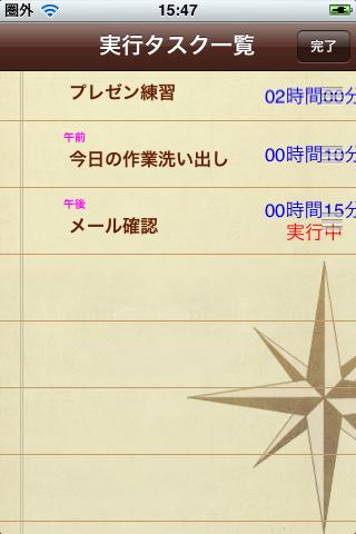 タスク実行 IMG_0062