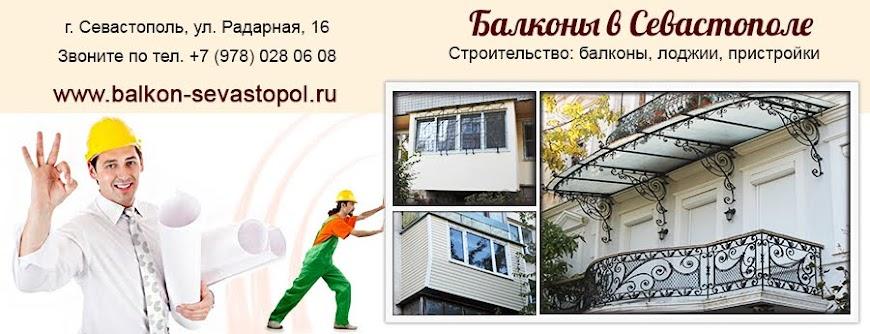 Балконы Севастополь. Балконы под ключ. Ремонт. Остекленение. Окна.