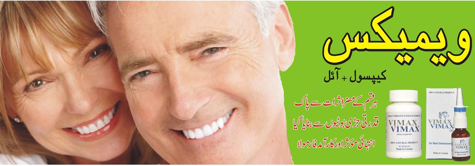 vimax oil in lahore pakistan