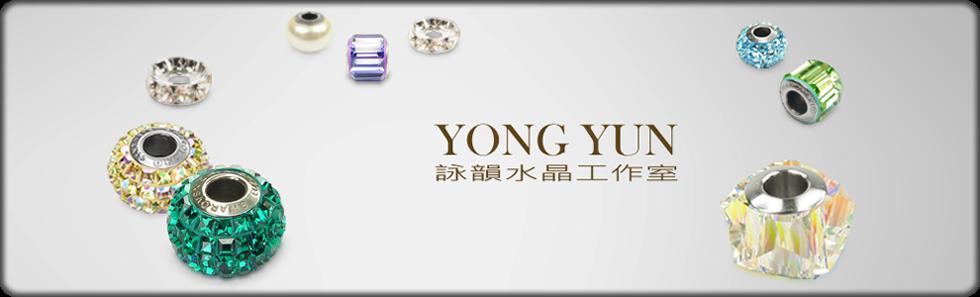 YONG YUN 詠韻水晶工作室