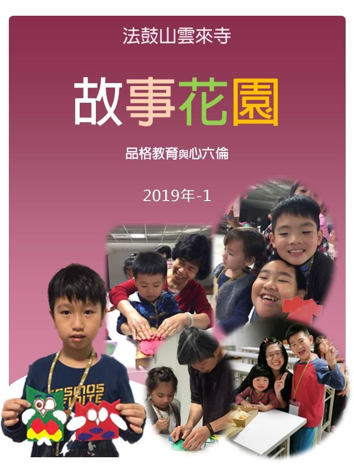 2019-1故事花園回顧影片