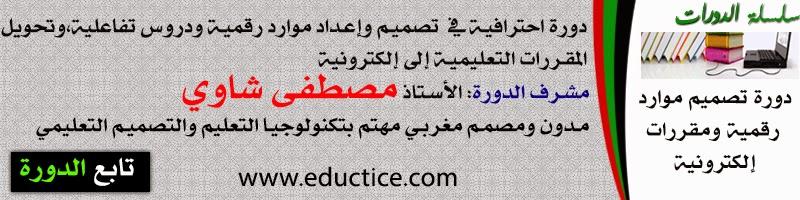http://www.eudcatice.com/search/label/%D8%AF%D9%88%D8%B1%D8%A9%20%D8%A7%D9%84%D9%85%D9%88%D8%A7%D8%B1%D8%AF
