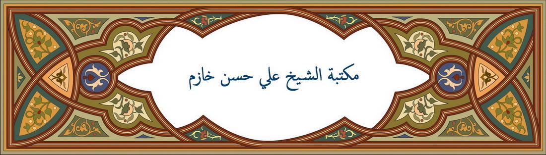 مكتبة الشيخ علي خازم  - صفحة تجريبية