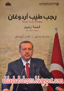 تحميل كتاب رجب طيب أردوغان ..قصة زعيم