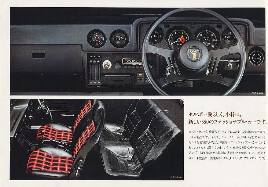 suzuki cervo ss20, wnętrza klasyków, stare auta z lat 70, japońska motoryzacja, ciekawe małe samochody, JDM, zdjęcia, galeria