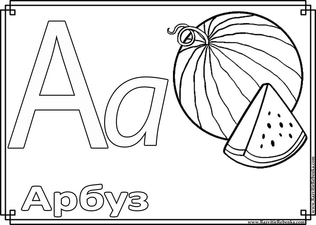 Картинка азбука раскраска
