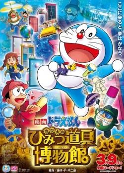 Doraemon : Nobita và Viện Bảo Tàng Bảo Bối Bí Mật