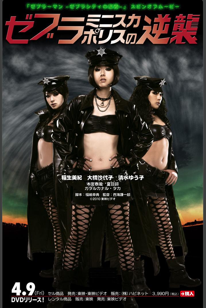 asian movies 21 revenge of zebra mini skirt police 2010