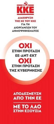 Διακήρυξη της ΚΕ του ΚΚΕ για το δημοψήφισμα (pdf)
